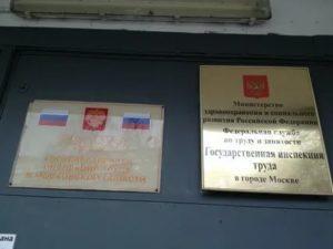 Трудовая инспекция западного округа москвы