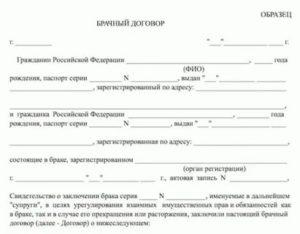 Образец договора на оформление свадьбы