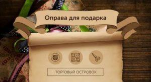 Презентация магазина подарков и сувениров