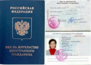 Можно ли выезжать из россии с видом на жительство 2021