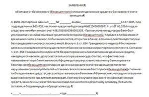 Заявление на отказ от безакцептного списания сбербанк с заработной карты