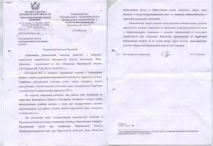 Написать электронное письмо губернатору воронежской области гордееву