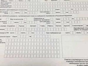 Сделать регистрацию город домодедово