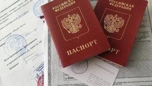 Документы для гражданства ребенка рф в мфц