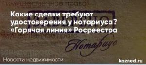 Горячая линия нотариусов москвы
