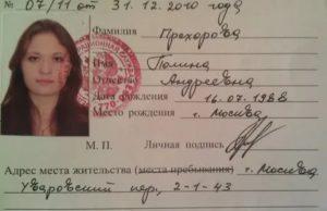 Можно ли пройти регистрацию на рейс по временному удостоврению личности