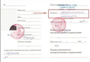 На какую фамилию дают временное удостоверение личности при замене паспорта смене фамилии