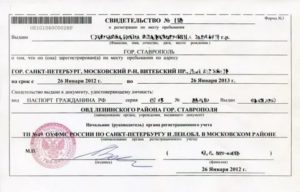Временная регистрация в коммунарке ребенку школу