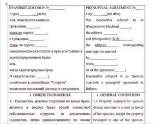 Брачный контракт на английском с переводом