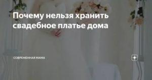Почему нельзя хранить свадебное платье после развода приметы