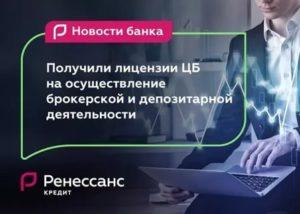 Лицензия банка ренессанс кредит