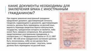 Нужна ли прописка для заключения брака в абхазии
