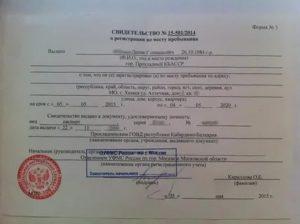 Временная регистрация вроссии для граждан россии по загранпаспорту