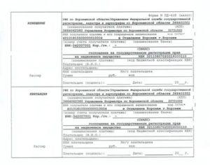 Размер пошлины за гос регистрацию земли под гаражом ярославль реквизиты