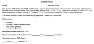 Письменное подтверждение подписи генерального директора