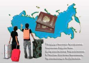 Программа переселения для иностранных граждан в красноярске 2021 году