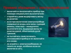 Правила обращения с осветительными приборами