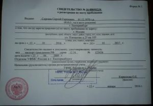 Временная регистрация в тольятти онлайн