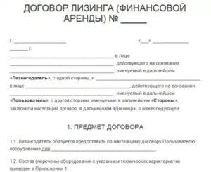 Договор аренды столярного цеха пилорамы образец