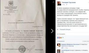 Купить справку об отсутствии украинского гражданства