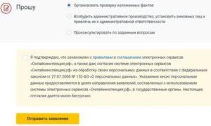 Трудовая инспекция самара официальный сайт адрес подать жалобу через интернет