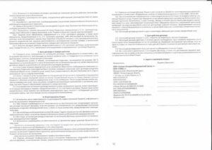 Договор на услуги массажиста