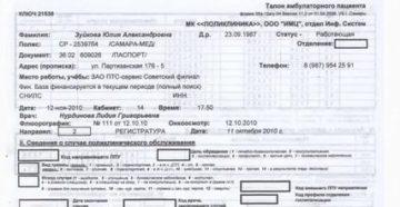 Статический талон при регистрации по внж где брать