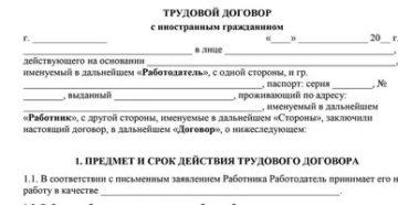 Трудовой договор с гражданином украины 2021