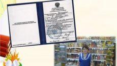 Удостоверение кассира нужно или нет