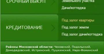 Срочный выкуп земельных участков в московской области