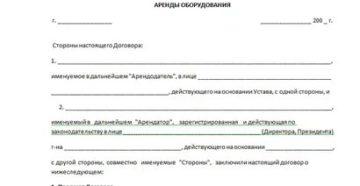 Типовой договор на аренду строительных лесов