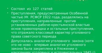 Статья 117 ук рсфср