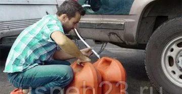 Статья за кражу бензина