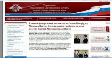 Уфмс россии по санкт петербургу и ленинградской области