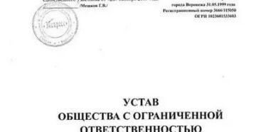 Устав строительного предприятия ооо 2021
