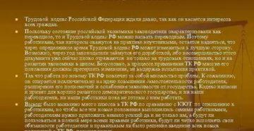 Трудовой кодекс зачем нужно знать