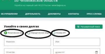 Судебные приставы прокопьевск узнать задолженность по фамилии
