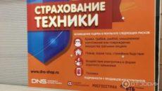 Условия возврата страховки за телефон в днс междуреченска
