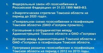 Федеральный закон о газификации 2021
